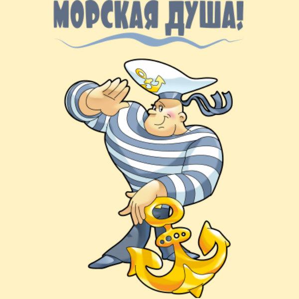 прикольные открытки для военных моряков