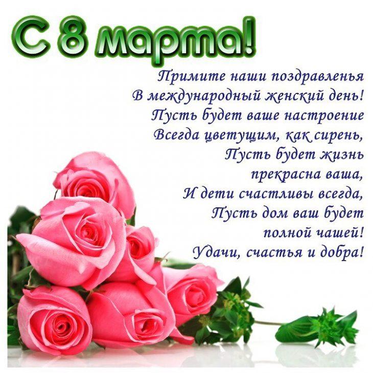 Поздравления с праздником 8 марта женщине