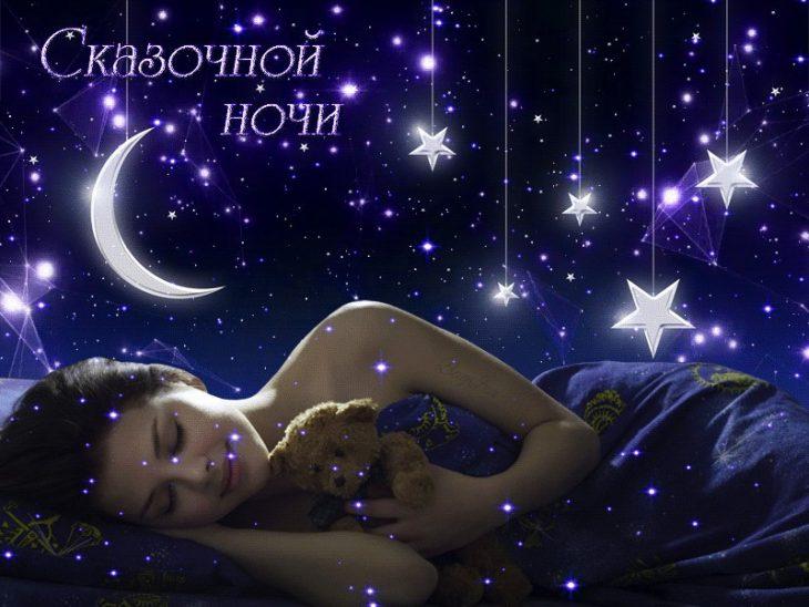 На телефон картинки спокойной ночи милая