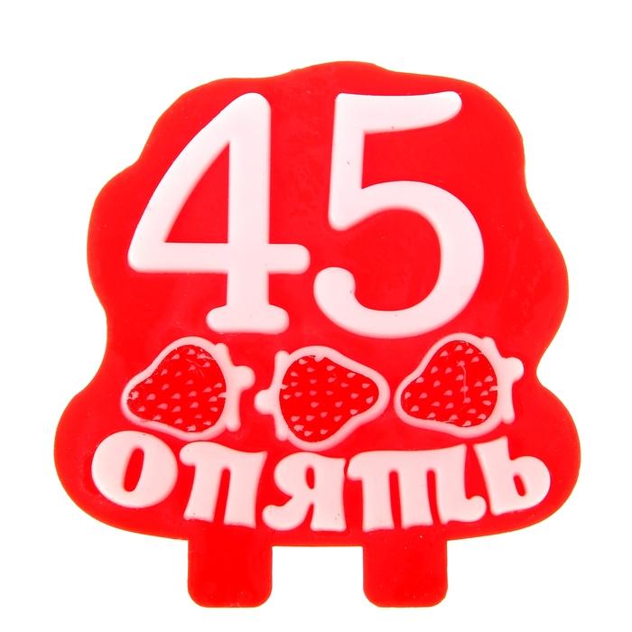 поздравление юбилярше 45 ягодка опять ведь они такую