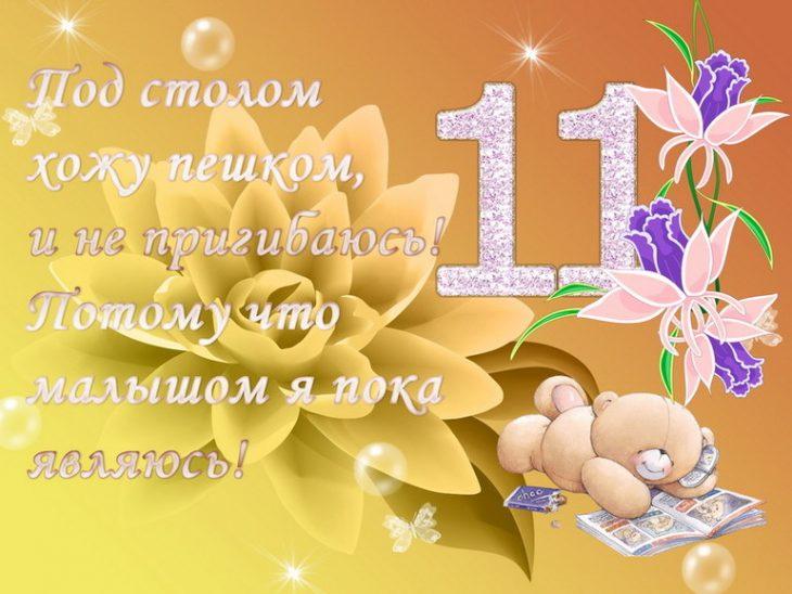 11 месяцев ребенку поздравления от мамы