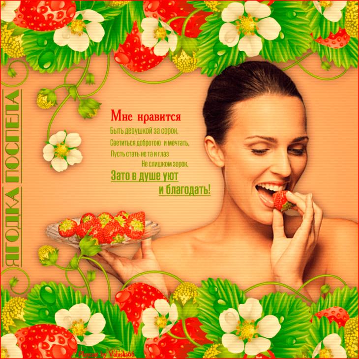 поздравление от ягод юбиляршу это красивый