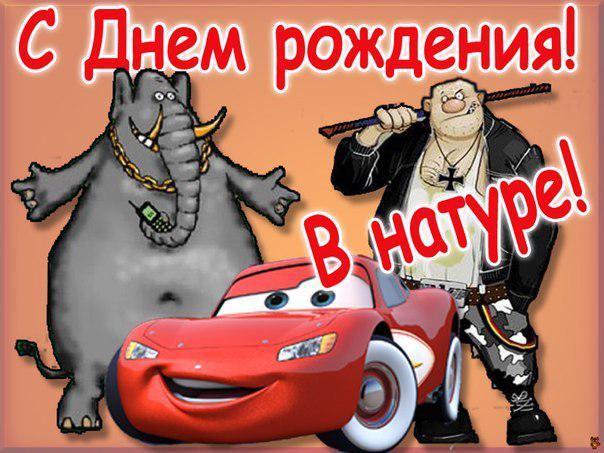 Поздравление с днем рождения блатной