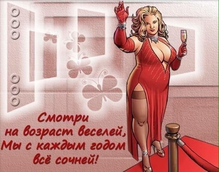 Поздравление женщине 45 лет смешные и прикольные