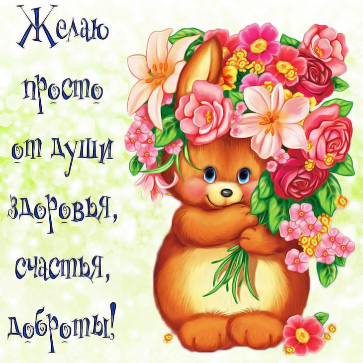 поздравления с днем рождения здоровья счастья настроения зрелищные