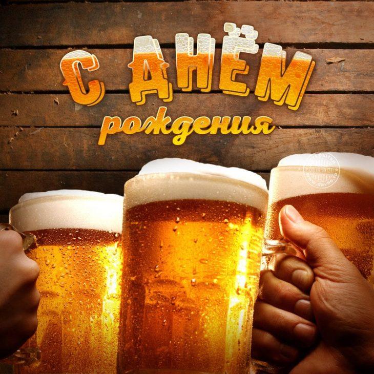 Прикольные поздравления пиво