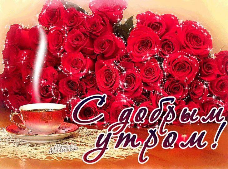 Добрый утро картинки розы