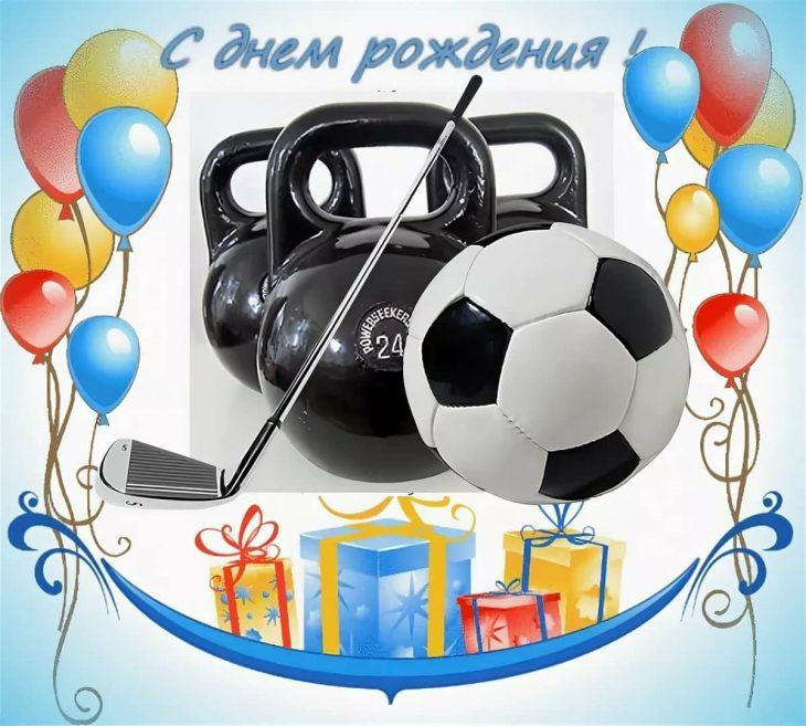 День рождения физруку