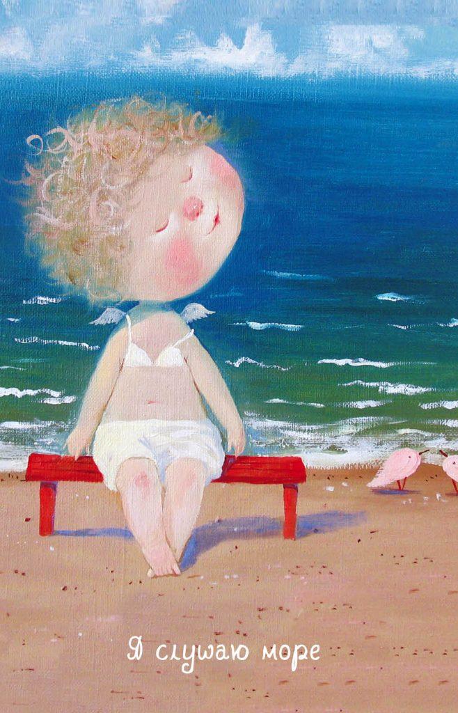 Картинки ты где а я на море