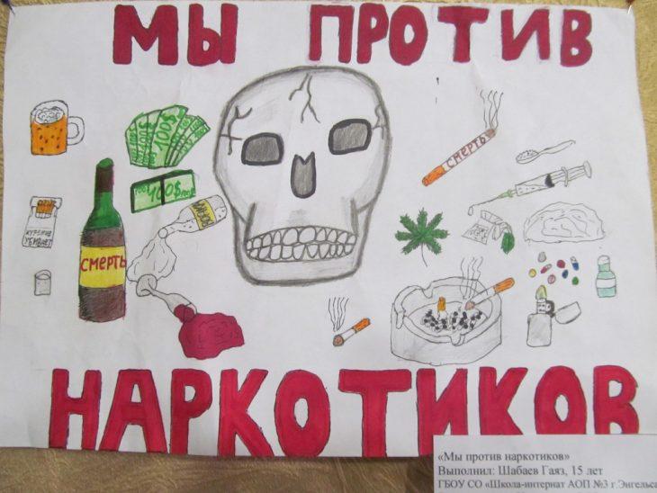 Картинки мы против наркозависимости