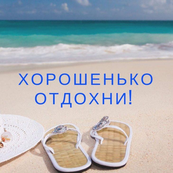 Прикольная открытка про отдых на море