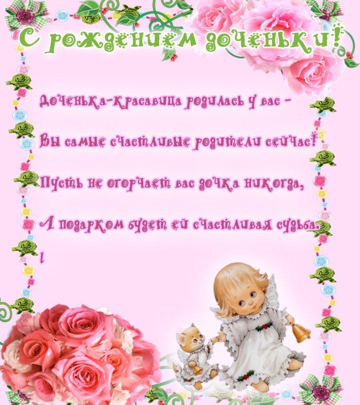 вариант лечения хорошие поздравления маме в день рождения доченьки гости