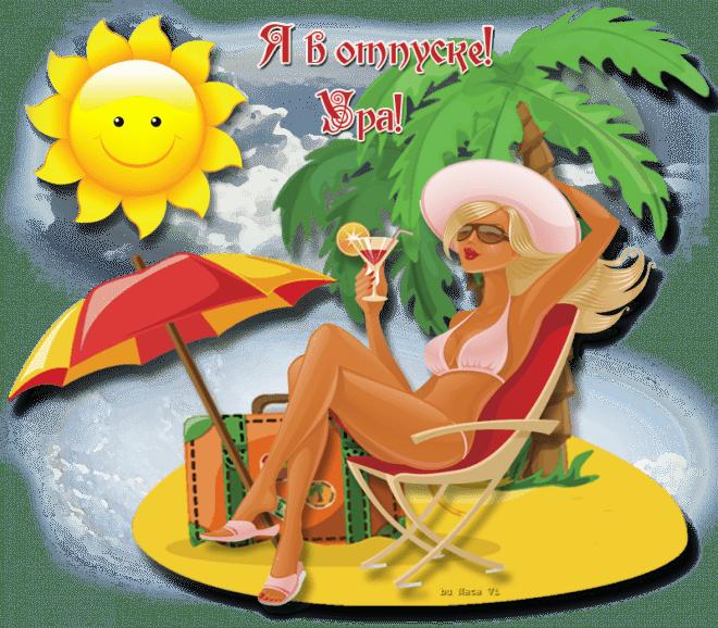 веселись открытки отпуск начался всегда есть средства