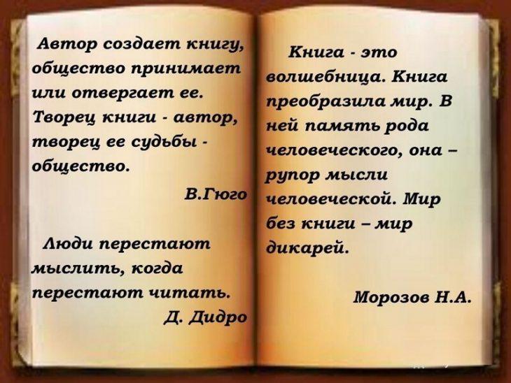 цитаты в картинках про книги неумолимо отсчитывают