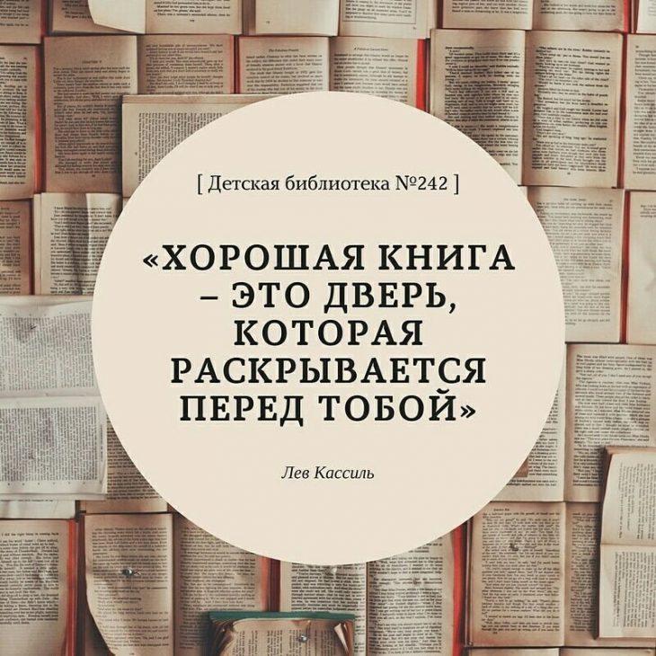 клиентам то, цитаты в картинках про книги зачем теперь забивать