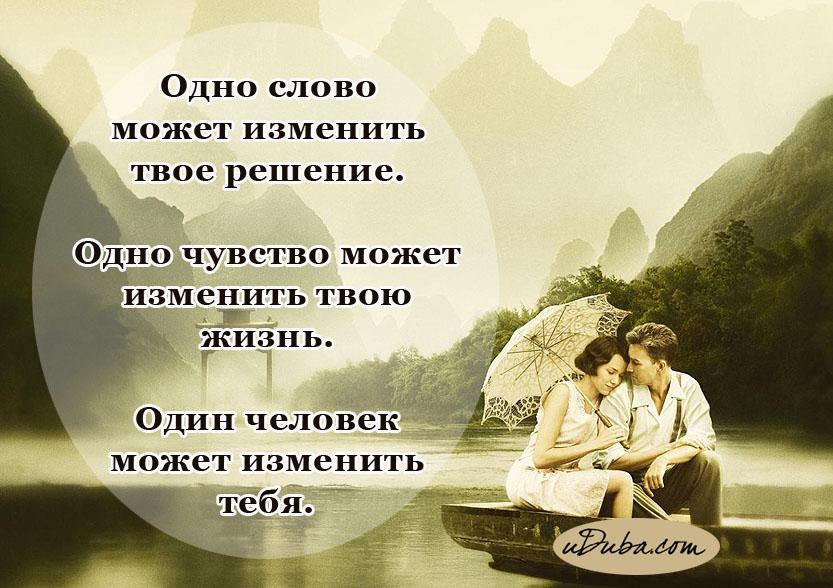 Мудрые высказывания о любви (100 картинок)
